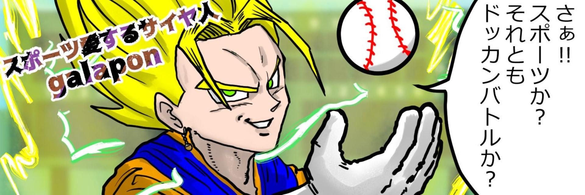 スポーツを愛するサイヤ人 galapon