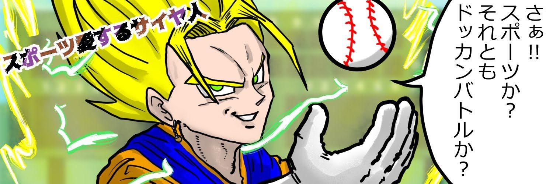 スポーツを愛するサイヤ人 gyro